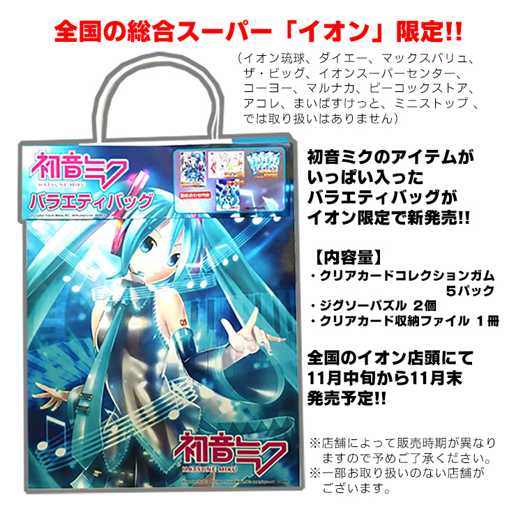 miku_ion_web_01